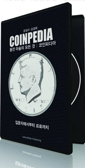 Coinpedia (4 Vols Set) by Yunilsu, Kim, Kyung Wook (Video Download)